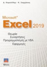 Microsoft Excel 2019 (Θεωρία - Συναρτήσεις - VBA - Εφαρμογές)