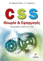 CSS Theory & Applications