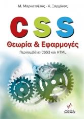 CSS Θεωρία & Εφαρμογές