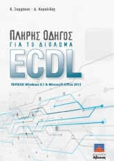Πλήρης Οδηγός για το Δίπλωμα ECDL 2013 (Περιέχει Windows 8.1)