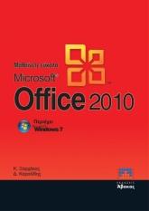 Μαθαίνετε εύκολα Microsoft Office 2010 (Περιέχει Windows 7)