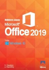 Μαθαίνετε εύκολα Microsoft Office 2019 (Περιέχει Windows 10)