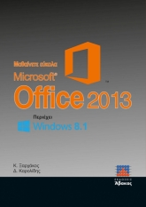 Μαθαίνετε εύκολα Microsoft Office 2013 (Περιέχει Windows 8.1)