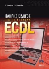 Πλήρης Οδηγός για το Δίπλωμα ECDL 2010 (Περιέχει Windows 7)