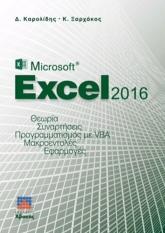 Microsoft Excel 2016 (Θεωρία - Συναρτήσεις - VBA - Εφαρμογές)