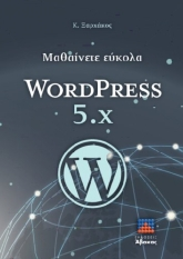 Μαθαίνετε εύκολα WordPress 5.x