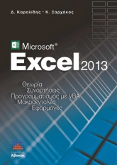 Microsoft Excel 2013 (Theory - Functions - VBA - Applications)