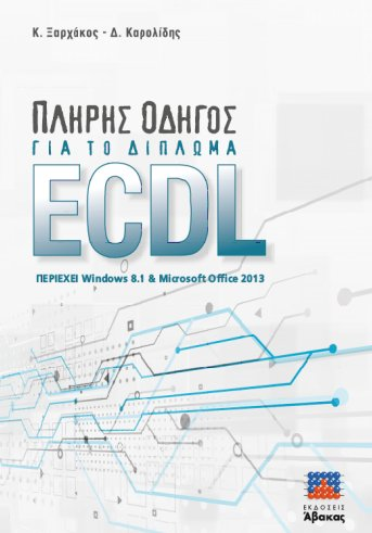 Comprehensive ECDL Guide 2013 (Include Windows 8.1)