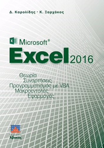 microsoft excel 2016 theory functions vba applications