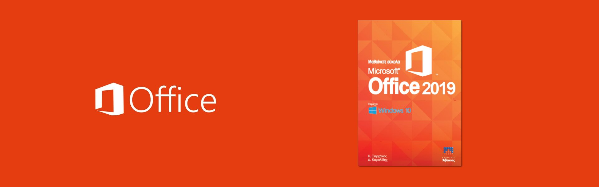 Easy learning Microsoft Office 2019
