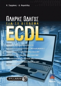 Comprehensive ECDL Guide 2007 (Include Windows 7)