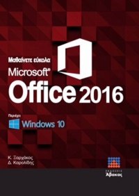 Easy learning Microsoft Office 2016 (Include Windows 10)