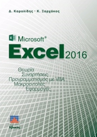 Microsoft Excel 2016 (Theory - Functions - VBA - Applications)