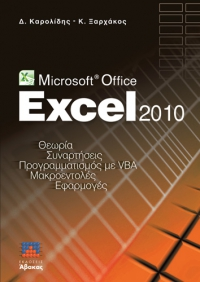 Microsoft Excel 2010 (Theory - Functions - VBA - Applications)