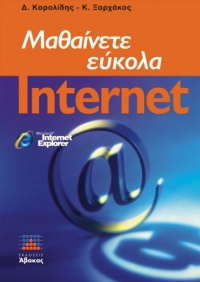 Easy Learning Internet
